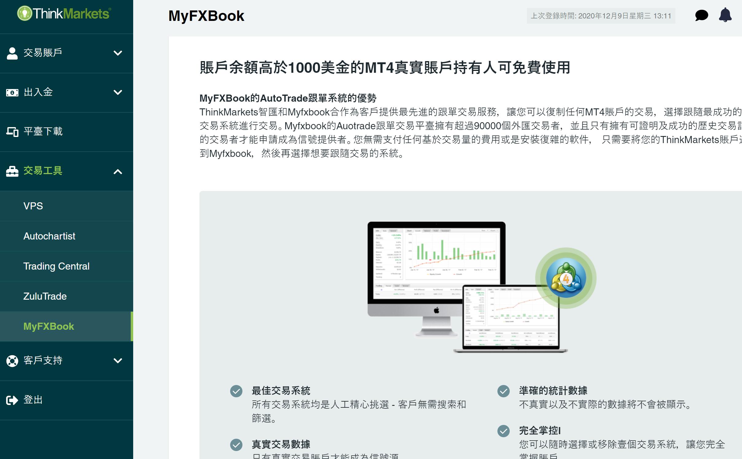 ThinkMarkets(智匯)的新後台,MyFXBook說明頁面。