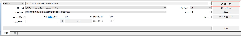 EA教學-EA測試界面選擇參數