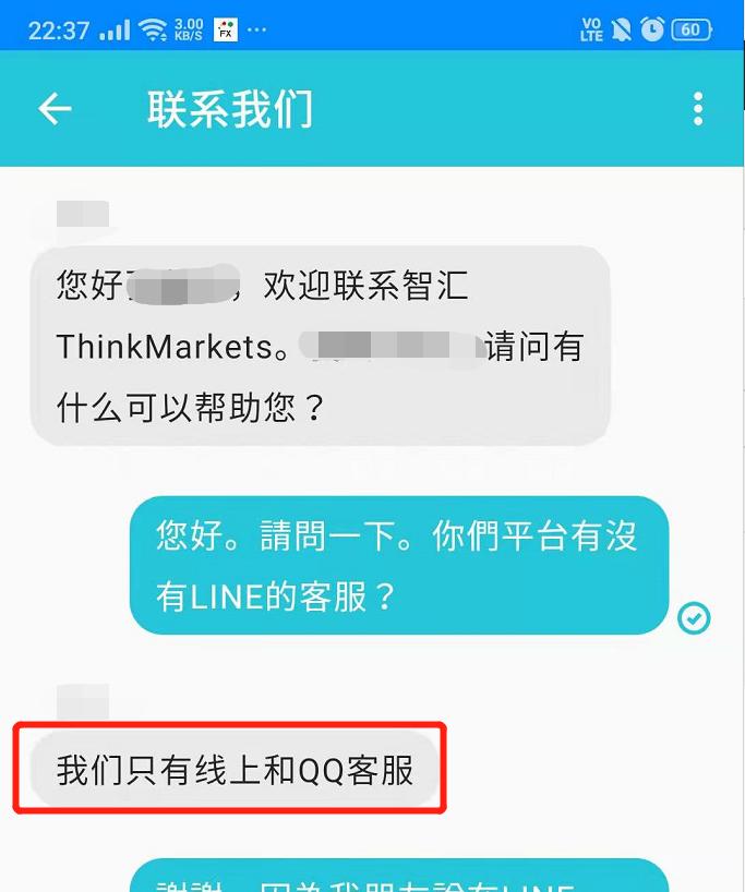 ThinkMarkets(智匯)的交易APP截圖