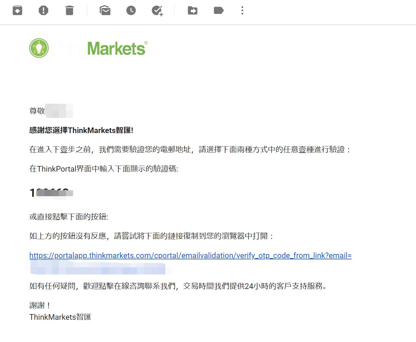 Thinkmarkets的驗證碼確認郵件