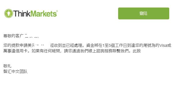 Thinkmarkets(智匯)信用卡出金-郵件