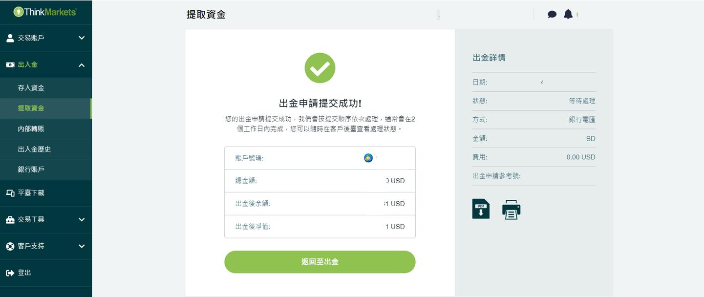 Thinkmarkets(智匯)銀行電匯申請