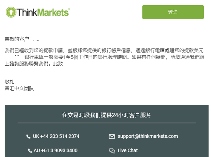 Thinkmarkets(智匯)銀行電匯電子郵件