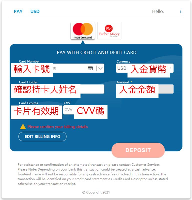 FP Markets信用卡入金頁面