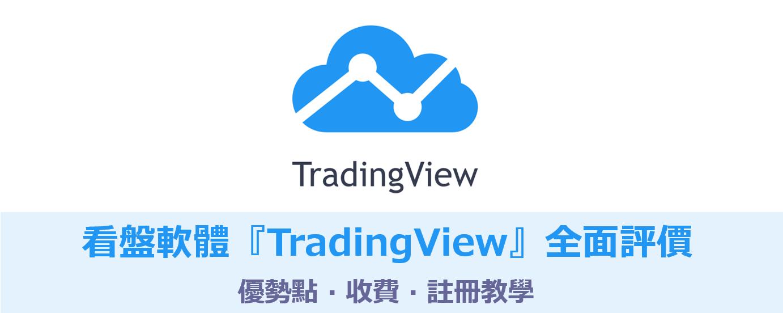 TradingView全面評價&教學