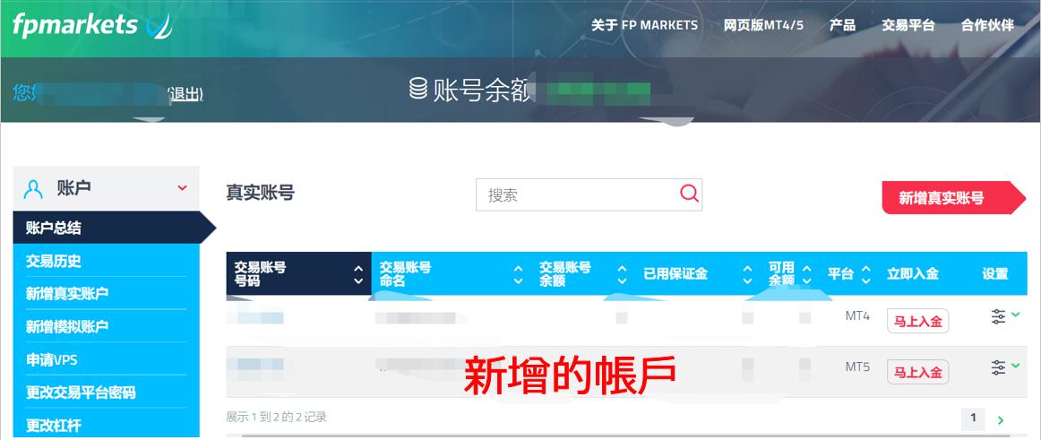 FP Markets新增帳戶