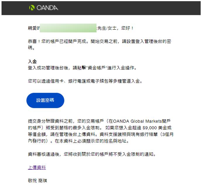 OANDA註冊流程