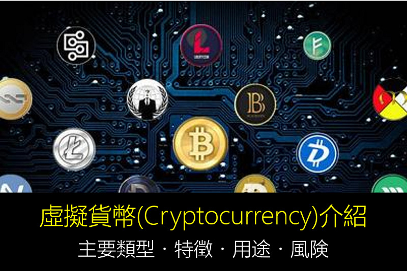 虛擬貨幣的主要種類