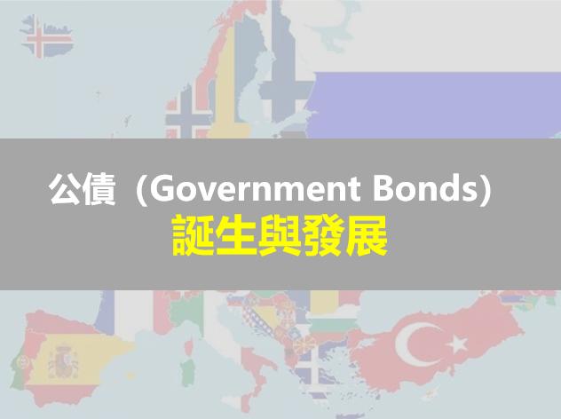 公債(Government Bonds)的誕生與發展