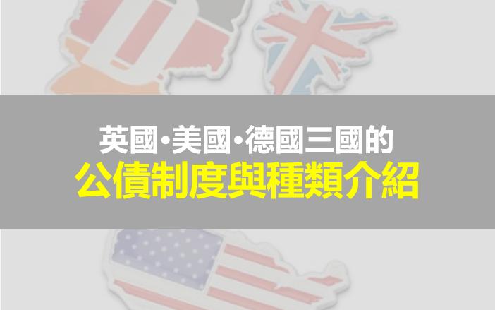 英國·美國·德國公債制度與種類