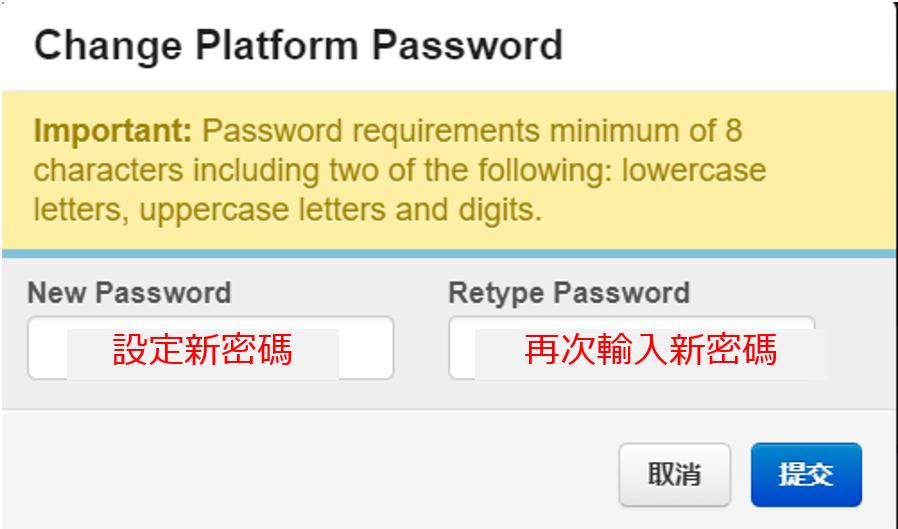 設定新的MT5登入密碼