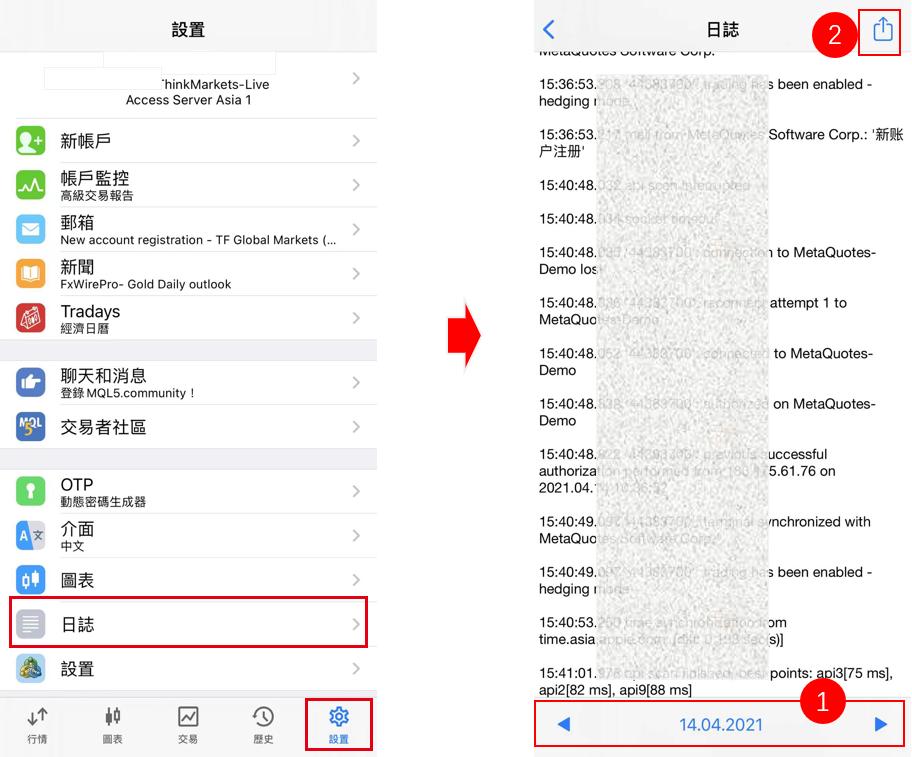 iPhone版MT5中檢視問題的方法